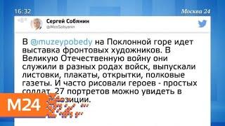 Смотреть видео Выставка фронтовых художников идет в Музее Победы - Москва 24 онлайн