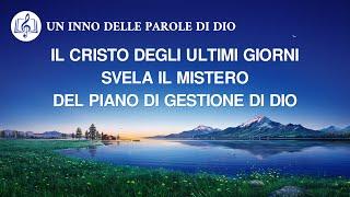 Cantico cristiano 2020 - Il Cristo degli ultimi giorni svela il mistero del piano di gestione di Dio