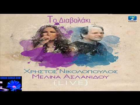 Το διαβολάκι - Μελίνα Ασλανίδου