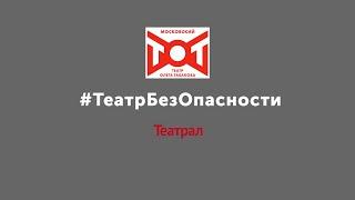 #ТеатрБезОпасности: Театр Олега Табакова