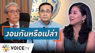 "Talking Thailand - ""คำผกา"" ฟันโช๊ะ! ""สมคิด"" บอกไม่ใช่ หน.ทีมเศรษฐกิจ เหมือนคนกำลัง ""งอน"""