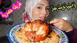 طريقة عمل الفراخ المشوية اللى كانت فى تحدي الفراخ مع ارز بالكبدة #يوميات_حمدى_ووفاء
