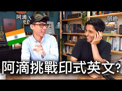 阿滴聽不懂印式英文被罰跳寶來嗚舞!?💃🇮🇳 INDIAN ENGLISH CHALLENGE