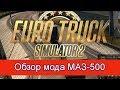 Euro Truck Simulator 2 Устанавливаем мод МАЗ 500 mp3