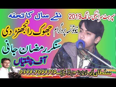 saraiki song I jhoke ranjhanr dy I ramzan jani chishtian I new hd song 2019 I sultan echo production