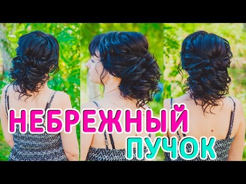 НЕБРЕЖНЫЙ ПУЧОК ИЗ ЛОКОНОВ./ Hairdo tutorial for long hair. /Niedbałe uczesanie.  LOZNITSA