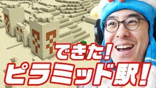 【セトクラ】#155 ピラミッド駅ができました!!!
