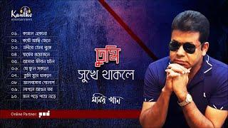 Monir Khan - Tumi Shukhe Thakle | তুমি সুখে থাকলে | Bangla Audio Album