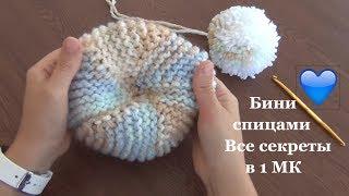 ШАПКА БИНИ. МК по вязанию спицами