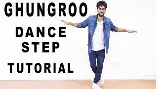 Ghungroo Dance Step Tutorial | Step by step | Akshay Bhosale