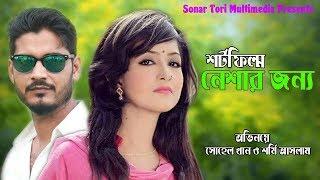 নেশার জন্য । Neshar Jonno । Bengali Short Film 2018 । Shormi । Shohel । STM