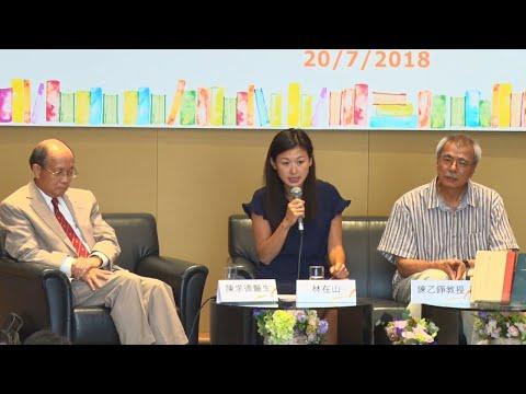 香港書展2018:回顧香港的未來:重讀林行止政經短評1975-1984