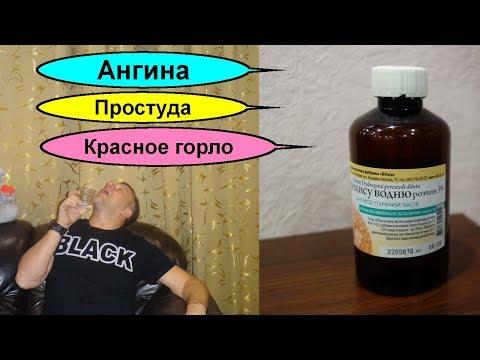 Как приготовить раствор перекиси водорода для полоскания горла при ангине, тонзиллите по Неумывакину