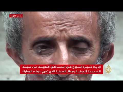 ازدياد النزوح بالمناطق المحاذية للحديدة ومطارها باليمن  - نشر قبل 6 ساعة