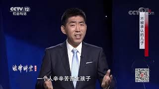 《法律讲堂(生活版)》 20191113 不被承认的儿子| CCTV社会与法