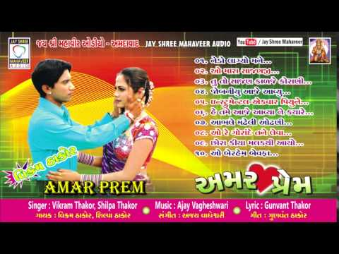 Amar Prem - Vikram Thakor - Full Audio JukeBox