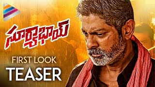 Jagapathi Babu's SURYA BHAI First Look Teaser | Latest Telugu Movie Trailers 2017 | Telugu Filmnagar