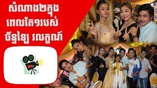 ក្តៅៗ អតីត Cambodian Idol ច័ន្ទឡៃ វលក្ខណ៍ ទទួលសំណាង២ក្នុងពេលតែមួយ, Khmer News Today, Stand Up