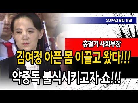 김여정 아픈 몸 이끌고 왔다!!! (홍철기 사회부장) / 신의한수