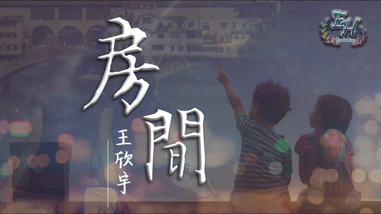 王欣宇 - 房間(COVER劉瑞琦)『有你在身邊, 就不再感覺到害怕。』【動態歌詞Lyrics】