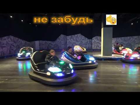 Ереван,мегамолл Армения,детский развлекательный игровой комплекс