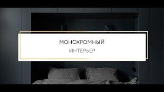 Цвета в интерьере: монохром | Ремонт квартир в Воронеже