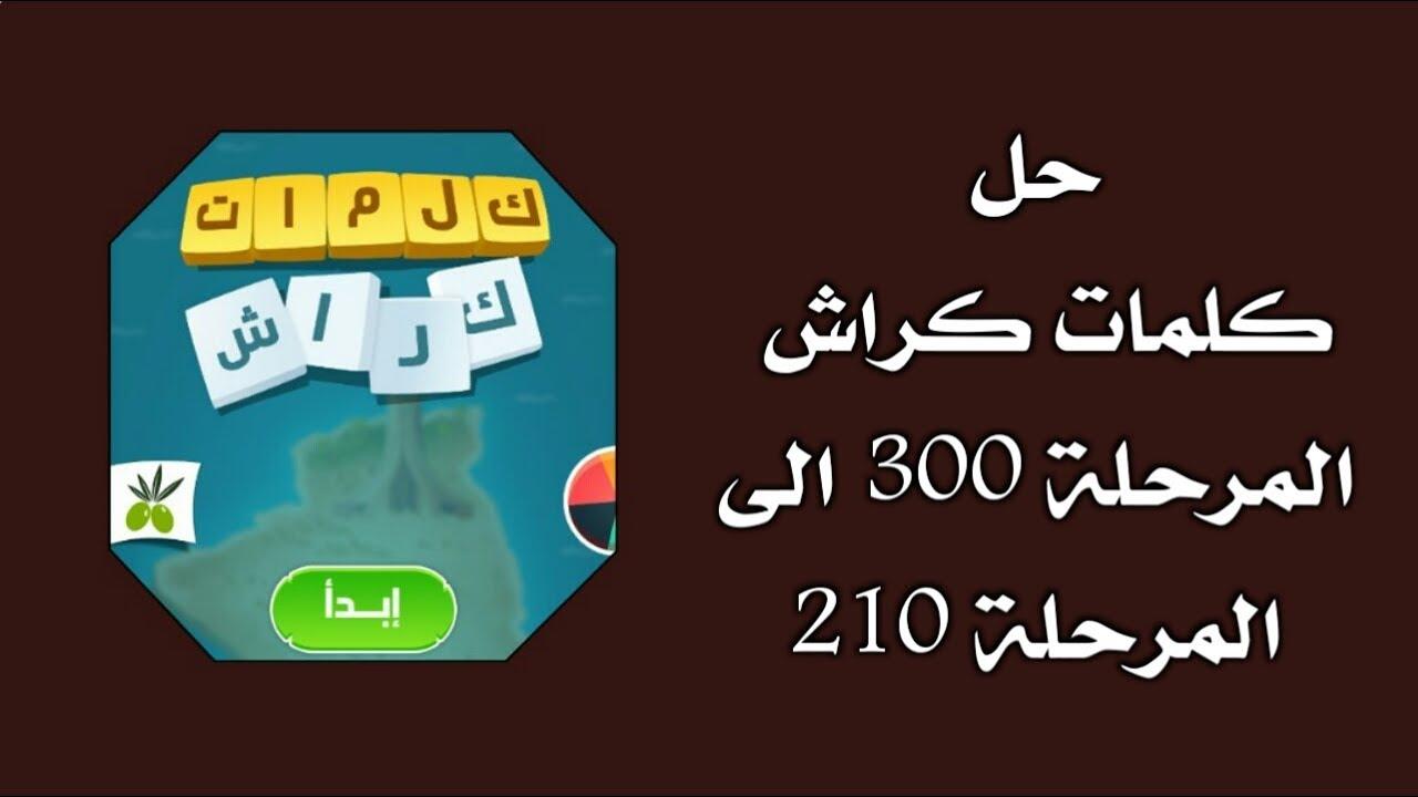 حل لعبة كلمات كراش المرحلة 300 الى المرحلة 310 لعبة زيتونة