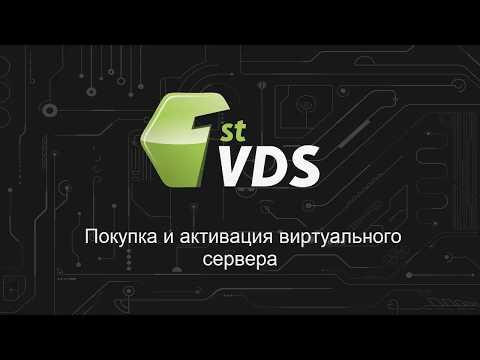 Как стать клиентом FirstVDS