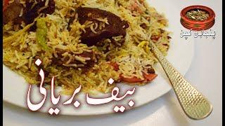 Beef Biryani بیف بریانی BEEF BIRYANI, Mazedaar Biryani مزیدار بریانی (Punjabi Kitchen)