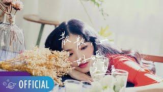 王欣晨 Amanda【散散心好嗎】Official Music Video(八大電視「愛上變身情人」主題曲)