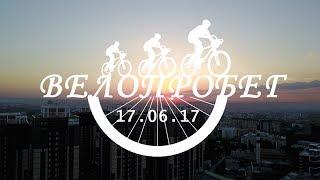 Ночной Велопробег 17.06.17, Алматы, розыгрыш призов | Движение - Жизнь