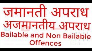 जमानती और अजमानतीय अपराध differences bailable and non bailable etc