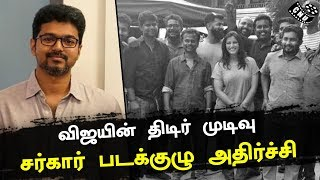Thalapathy Vijay New Decision | Sarkar Movie Team Upset | Sarkar Issue