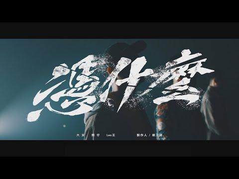大嘻哈時代主題曲【憑什麼】Official Music Video