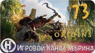 Assassins Creed Origins - Часть 73 Новая угроза