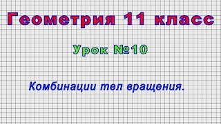 Геометрия 11 класс (Урок№10 - Комбинации тел вращения.)
