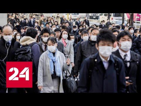 Коронавирус в Японии. Режим ЧС и компенсации в размере 5 тыс. долларов. 60 минут от 10.04.20