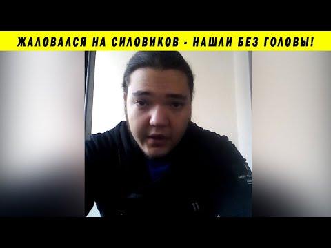 ЖАЛОВАЛСЯ НА РОСГВАРДИЮ - НАЙДЕН МЁРТВЫМ ДМИТРИЙ ФЁДОРОВ ПОДБРОС НАРКОТИКОВ ОМСКИЙ ГОЛУНОВ
