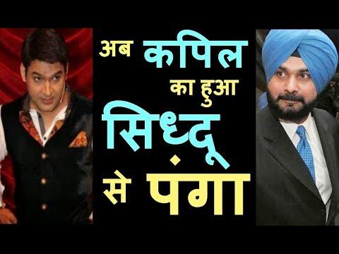 Navjot Singh Sidhu Gets Angry on Kapil Sharma, नवजोत सिंह सिध्दू जी और कपिल शर्मा के बीच हुआ बवाल