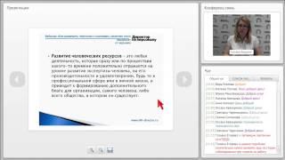 Развитие персонала в российской реальности   обучение персонала   развитие персонала   мотивация  