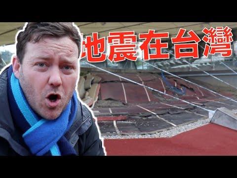 地震在台灣 Earthquakes in TAIWAN