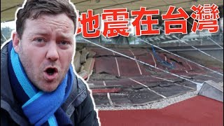 Publication Date: 2018-02-11 | Video Title: 地震在台灣 Earthquakes in TAIWAN
