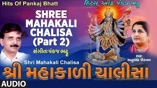 શ્રી મહાકાળી ચાલીસા ભાગ 2 અનુરાધા પૌડવાલ shree mahakali chalisa part 2 anuradha paudwal