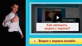 Запись видео с экрана компьютера на screenr.com