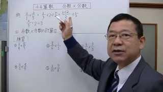 分数×分数の計算方法について説明しました。 学年別の学習は、朋徳学院...