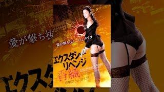 エクスタシー・リベンジ-香織- 妖艶美女の甘き罠