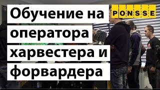 Обучения на оператора харвестера и форвардера PONSSE