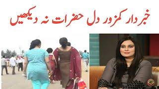 geo news anchor ayesha jahanzeb Ki Sharmnaak Harkat | Tauqeer Baloch |