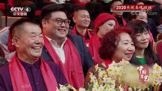 《中国文艺》 20200701 2020央视春节联欢晚会精彩回顾| CCTV中文国际