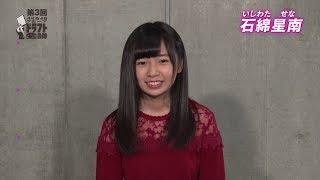 「第3回AKB48グループドラフト会議」石綿星南 自己アピール / AKB48[公式]